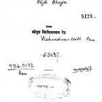 Raja Bhoja by श्रीयुत विश्वेश्वरनाथ रेउ - Shri Vishweshwarnath Rau