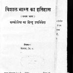 Vishal Bharat Ka Itihas Bhag 1  by वेदव्यास - Vedvyas