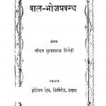 Baal Bhojaprabandh by सुन्दरलाल - Sundarlal