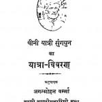 Chini Yatri Sungyun Ka Yatra Vivran by जगन्मोहन वर्मा - Jagnmohan Varma