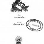 Damayanti (Mahakavya) by गोपालदास 'नीरज ' - Gopaldas 'Niraj'ताराचन्द्र हारीत - Tarachandra Harit