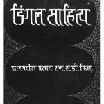 Dingal Sahitya by जगदीश प्रसाद - Jagdish Prasad