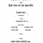 Hindi - Sabd Sagar Part-v by जगन्मोहन वर्मा - Jagnmohan Varmaभगवानदीन - Bhagawanadeenरामचंद्र शुक्ल - Ramchandra Shuklरामचन्द्र वर्म्मा - Ramchnadra Varmmaश्यामसुंदर दास - Shyam Sundar Das