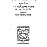 Kailash Mansarovar by श्री वासुदेवशरण अग्रवाल - Shri Vasudevsharan Agarwalस्वामी प्रणवानंद - Swami Pranavanand