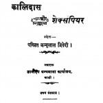 Kalidas Aur Shexpiyer by पं. छन्नूलाल द्विवेदी - पं. छन्नूलाल द्विवेदी - Pt. Chhannulal Dwivedi