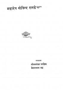 Mahadev Govind Ranade  by केदार नाथ भट्ट - Kedar Nath Bhattजीवन शंकर याज्ञिक - Jeevan Shankar Yagyik