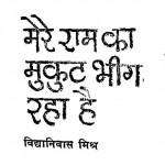 Mere Ram Ka Mukut Bhig Raha Hai by विद्यानिवास मिश्र - Vidya Niwas Mishra
