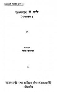 Rajasthan Ke Kavi by रावत सारस्वत - Ravat Sarasvat