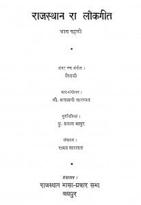 Rajasthan Ra Lookgeet Vol I by रावत सारस्वत - Ravat Sarasvat