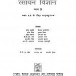 Rasayan-vigyan  Bhag 2  Kaksha 12 by कृष्णा मिश्रा - Krishna Mishraब्रह्म प्रकाश - Brahma Prakashहरजीत सिंह - Harjeet Singh
