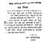 Rashtra Nirmaataa Tilak by डाक्टर भगवानदास - Dr. Bhagwan Das