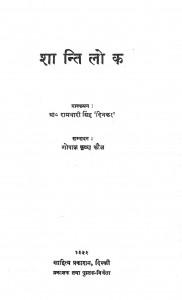 Shanti Lok by गोपाल कृष्ण कौल - Gopal Krishn Kaulरामधारी सिंह दिनकर - Ramdhari Singh Dinkar