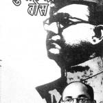 Subhashchandra Bose by शेषराव मोरे - Sheshrao More