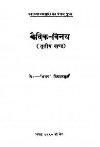 Vaidik Vinay Khand 3  by आचार्य अभयदेव विद्यालकार - Achary Abhaydev Vidyalakar