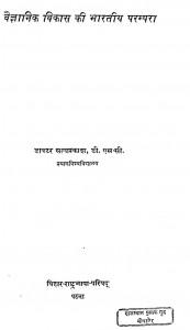 Vaigyanik Vikas Ki Bhartiya Parampara by डॉ. सत्यप्रकाश - Dr. Satyaprakash