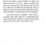 Bharitiya Natak Sahitya by सेठ गोविन्ददास - Seth Govinddas