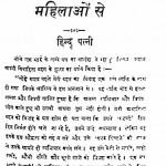 Hindu patni  by श्री प्रकाश - Sri Prakash