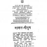Manas - Piyush by महात्मा श्री अंजनीनन्दन शरणजी -Mahatma Sri Anjaninandan Sharanji