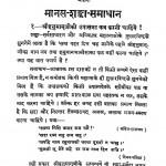 Manas Shanka Samadhan by हनुमान प्रसाद पोद्दार - Hanuman Prasad Poddar