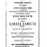 Samved Sanhita by रामस्वरूप शर्मा गौड़ - Ramswaroop sharma Gaud