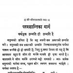 Param Shanti Ka Marg by श्री जयदयालजी गोयन्दका - Shri Jaydayal Ji Goyandka