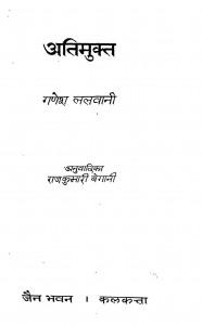 Atimukta by गणेश ललवानी - Ganesh Lalavani