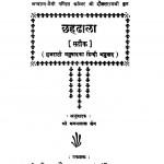 Chhahadala by मगनलाल जैन - Maganlal Jain