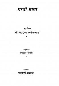 Dhartee Maata by श्री ताराशंकर वन्धोपाध्याय shri tarashankar vandhopadhyay