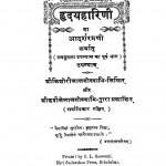 Hriday Harini by पं. किशोरीलाल गोस्वामी - Pt. Kishorilal Goswami