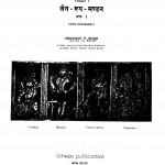 Jaina Rupa Mandana Bhag - 1 by उमाकान्त - Umakant