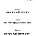 Mahatma Gandhi Ka Samajvad by जगपति चतुर्वेदी - Jagapathi Chaturvediपट्टाभि सीतारामय्या - Pattabhi Sitaramayya
