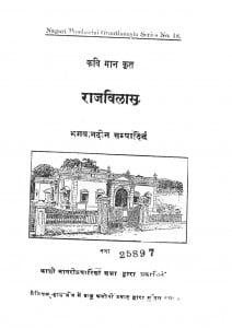 Rajvilash by भगवानदीन - Bhagawanadeen