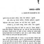 Samta Darshan Bhag - 1  by आचार्य नानाभाई - Achary Nanabhai