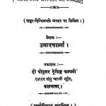 Shankaracharya by उमादत्त शर्मा - Uma Dutt Sharma