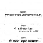 Taap Aur Tap by नाना लालजी - Nana Laljiशांति चन्द्र मेहता - Shanti Chandra Mehta