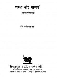 Aastha Or Saundarya by रामविलास शर्मा - Ramvilas Sharma