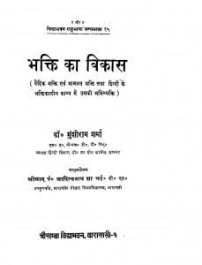 Bhakti Ka Vikas by आदित्य नाथ - Aaditya Nathमुंशीराम शर्मा - Munshiram Sharma
