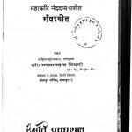 Bhanvar Geet by भगवान दास - Bhagwan Das