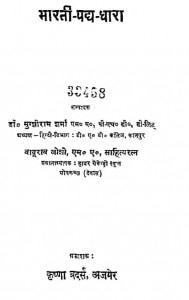 Bhartiya Padh Dhara by बाबूराव जोशी - Baborav Joshiमुंशीराम शर्मा - Munshiram Sharma