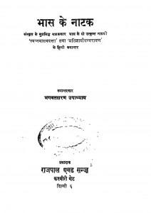 Bhash Ke Nataka by भगवत शरण उपाध्याय - Bhagwat Sharan Upadhyay