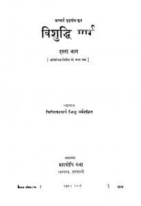 Bishuddhi Marg Bhag - २  by भिक्षु धर्मरक्षित - Bhikshu dharmrakshit