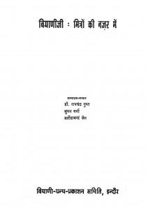 Biyani Ji Mitro Ki Najar Me by रामचंद्र गुप्त - Ramchandra Guptसतीश चंद्र - Satish Chandraसुमन वर्मा - Suman varma