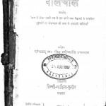 Bolchaal by अयोध्या सिंह उपाध्याय - Ayodhya Singh Upadhyay