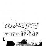 Computer Kya? Kuyn? Kaisae? by वरुण कुमार शर्मा - Varun Kumar Sharma