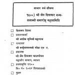 Diwakar Deshana by अशोक - Ashokकन्हैयालाल - Kanhaiyalal