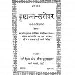 Drishtant Sarovar by श्री आत्माराम जी - Sri Aatmaram Ji