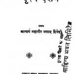 Drishya Darshan by महावीर प्रसाद द्विवेदी - Mahavir Prasad Dwivedi