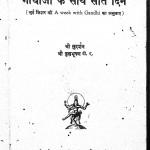Gandhi Jee Ke Sath Sat Din by कुलभूषण - Kulabhushanसुदर्शन - Sudarshan