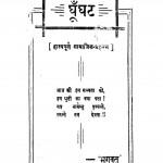 Ghunghat by भगवत जैन - Bhagvat Jain