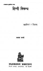 Hindi Nibandh by प्रभाकर माचवे - Prabhakar Machwe
